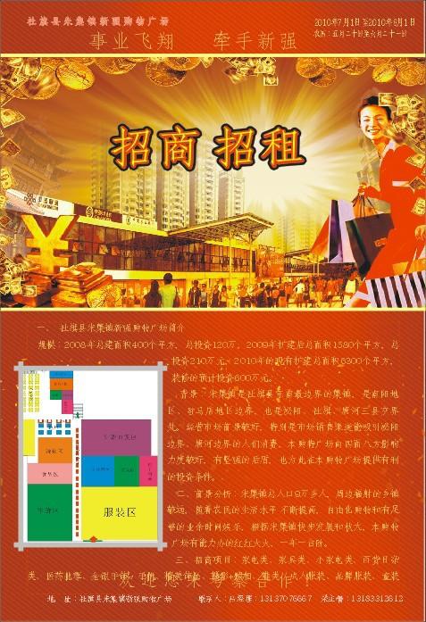 国庆节南昌低价刷宣传单彩页折页宣传海报