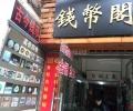 南昌收购银元 铜钱 纸币和古玩杂件