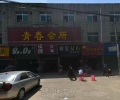 720旁旅游商贸学院西南门口小吃餐饮店面出租